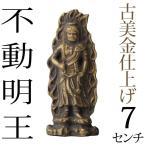仏像 不動明王 古美金 7cm