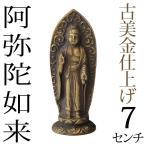 仏像 阿弥陀如来 古美金 7cm