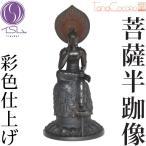 仏像 TanaCOCORO[掌] 菩薩半跏像