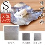 錫 すずがみ(錫紙) あられ S 13×13(cm) syouryu シマタニ昇龍工房