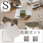 錫 すずがみ(錫紙)2枚組(あられ かざはな)セット S  13×13(cm) シマタニ昇龍工房