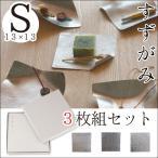 錫 すずがみ(錫紙)3枚組セット S  13×13(cm)  シマタニ昇龍工房