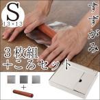 錫 すずがみ(錫紙)3枚 ころセット S  13×13(cm) シマタニ昇龍工房