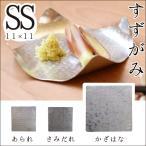 錫 すずがみ(錫紙) かざはな SS 11×11(cm) syouryu シマタニ昇龍工房