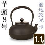 鉄瓶 芋頭8号 菊地 政光 菊池 政光作 茶道具