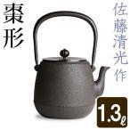 鉄瓶 棗形 佐藤清光作 茶道具