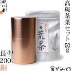 茶筒 開化堂 銅製 長型200g 国産一番荒茶50gセット