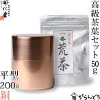 茶筒 開化堂 銅製 平型200g 国産一番荒茶50gセット