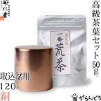 茶筒 開化堂 銅製 取込盆用120g 国産一番荒茶50gセット