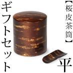 茶筒 桜皮 総皮茶筒 無地皮  平ギフトセットA-22 藤木伝四郎商店