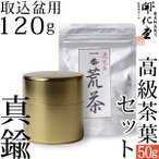 茶筒 開化堂 真鍮製 取込盆用120g 国産一番荒茶50gセット
