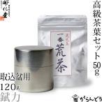 茶筒 開化堂 ブリキ製 取込盆用120g 国産一番荒茶50gセット