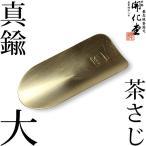 開化堂 真鍮製 茶さじ(大) 茶筒用