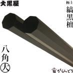 江戸木箸 漆塗極上縞黒檀 八角 大 大黒屋