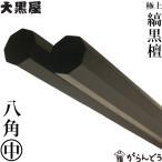 江戸木箸 漆塗極上縞黒檀 八角 中 大黒屋