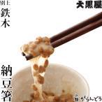箸 江戸木箸 鉄木 納豆箸 大黒屋 結婚祝 還暦祝 父の日 母の日