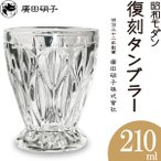 グラス コップ 復刻タンブラー180 昭和モダン 廣田硝子