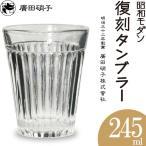 グラス コップ 復刻タンブラー270 昭和モダン 廣田硝子