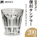 グラス コップ 復刻タンブラー280 昭和モダン 廣田硝子