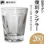 グラス コップ 復刻タンブラー梅型290 昭和モダン 廣田硝子