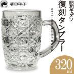 グラス コップ 復刻タンブラー(手付)220 昭和モダン 廣田硝子