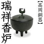 香炉 瑞祥(ずいしょう)香炉 高岡銅器