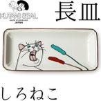 KUTANI SEAL / クタニシール 九谷焼 ネコ・ジェラシー長皿 しろねこ 合同会社 上出瓷藝