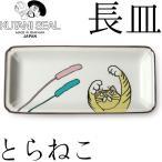 KUTANI SEAL / クタニシール 九谷焼 ネコ・ジェラシー長皿 とらねこ 合同会社 上出瓷藝
