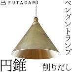 ペンダントランプ FUTAGAMI フタガミ ペンダントライト 鋳肌 円錐 削りだし 照明 二上
