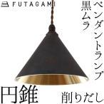 ショッピングペンダント ペンダントライト FUTAGAMI ペンダントランプ 黒ムラ 円錐 削り出し 照明 二上