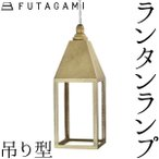 ペンダントライト FUTAGAMI ランタンランプ 吊り型 照明 二上