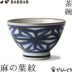 茶碗 波佐見焼 馬場商店 いろは ご飯茶碗 麻の葉紋 マルヒロ