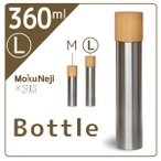 水筒 魔法瓶 MokuNeji(モクネジ)×SUS gallery(サスギャラリー)  Bottle(L)