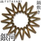 鍋敷き FUTAGAMI 鍋敷...