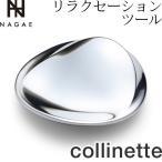 NAGAE+ ナガエプリュス リラクセーションツール collinette コリネット