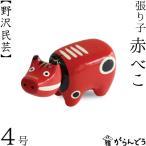 会津張子 赤べこ 赤ベコ 4号