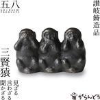置物 三賢猿 見ざる言わざる聞かざる 五八PRODUCTS 讃岐鋳造品 原銅像製作所