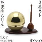 たまゆらりん  おりん 1.8寸セット りん棒(花梨)りん台(紫檀) お輪 お鈴 仏具