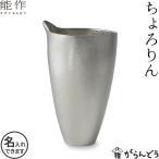 片口 酒器 能作 本錫100% 片口ちょろりん 石垣 妙Design  錫製品