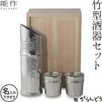 錫製 能作 本錫100% 竹型酒器セット ぐい呑・片口 ぐい呑み