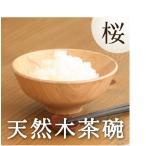 木製の茶碗・飯碗で食べる白飯は美味しくて格別!