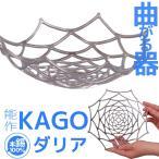 小鉢 皿 KAGO 能作 本錫100% ダリア かご カゴ 錫製品
