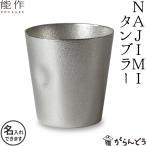 ビアマグ ビアカップ 能作 NAJIMIタンブラー 本錫100% ビアジョッキ ビアグラス 酒器 錫製品