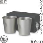 錫製 能作 NAJIMIタンブラー 2個ペアセット本錫100% ビアジョッキ ビアグラス・酒器