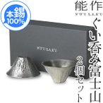 ぐい呑・猪口 能作 本錫100% 富士山 FUJIYAMA 2個ペアセット 酒器 錫製品