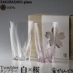 100% サクラサクグラス【SAKURASAKU glass】 Tumbler(タンブラー)紅白ペア さくらさくグラス 酒器 ビールグラス・ビアカップ