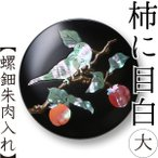 螺鈿 朱肉入れ 柿に目白 大 高岡漆器