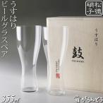 うすはり 松徳硝子 鼓 TSUDUMI ビールグラス(ピルスナー)木箱2P ビアカップ ビアグラス
