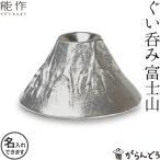 ぐい呑 猪口 能作 富士山 FUJIYAMA 本錫100% 酒器 錫製品