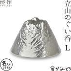 ぐい呑・猪口 能作 本錫100% 立山L TATEYAMA 酒器 錫製品